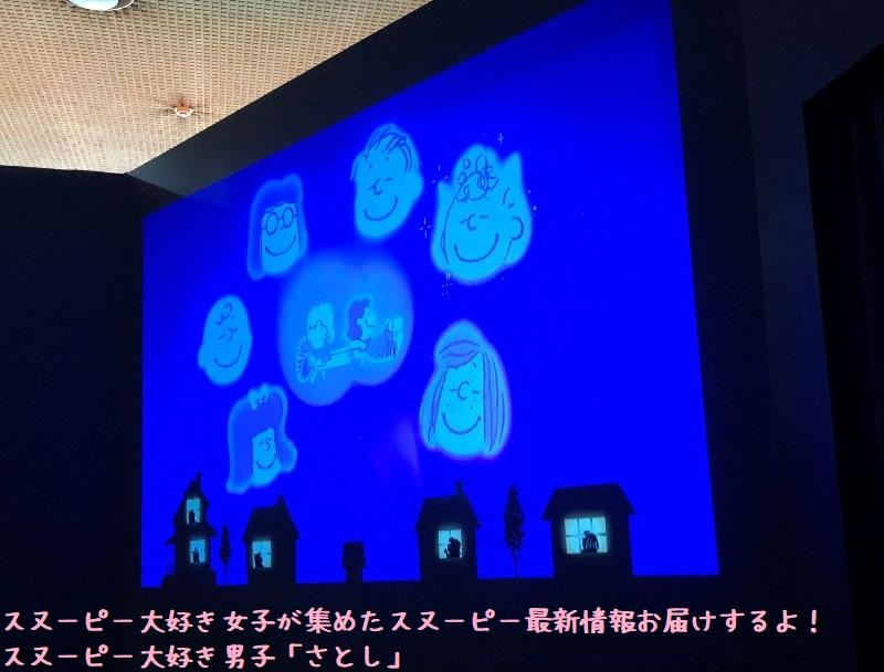 スヌーピーミュージアム名古屋さとしレポアニメーション癒される可愛い1