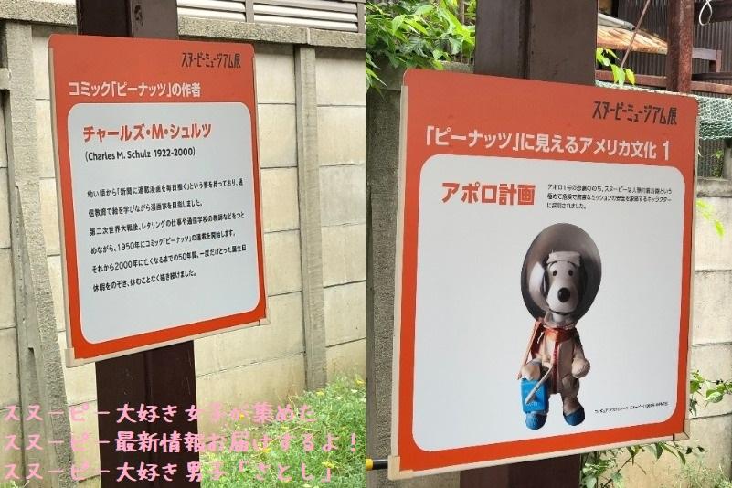 スヌーピーミュージアム名古屋さとしレポシュルツ歴史アポロ計画アメリカ1