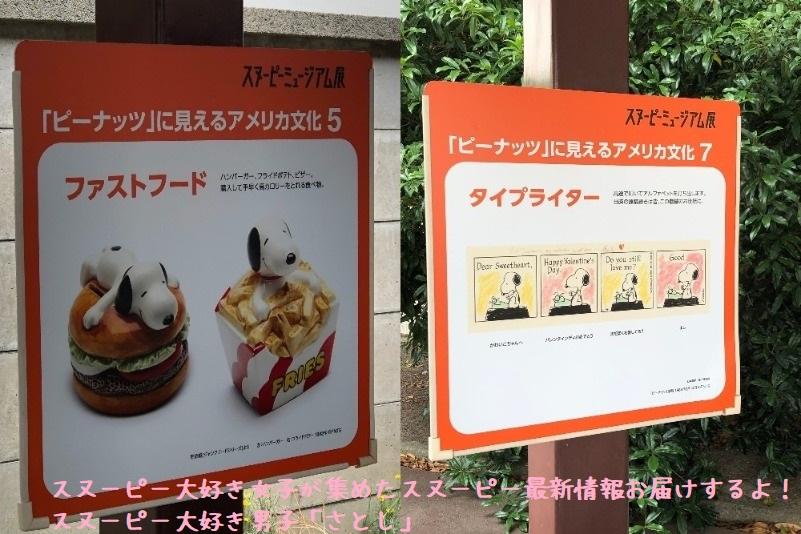 スヌーピーミュージアム名古屋さとしレポファストフードタイプライターアメリカ1