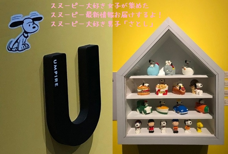 スヌーピーミュージアム名古屋さとしレポヴィンテージグッズ寝てる可愛い1