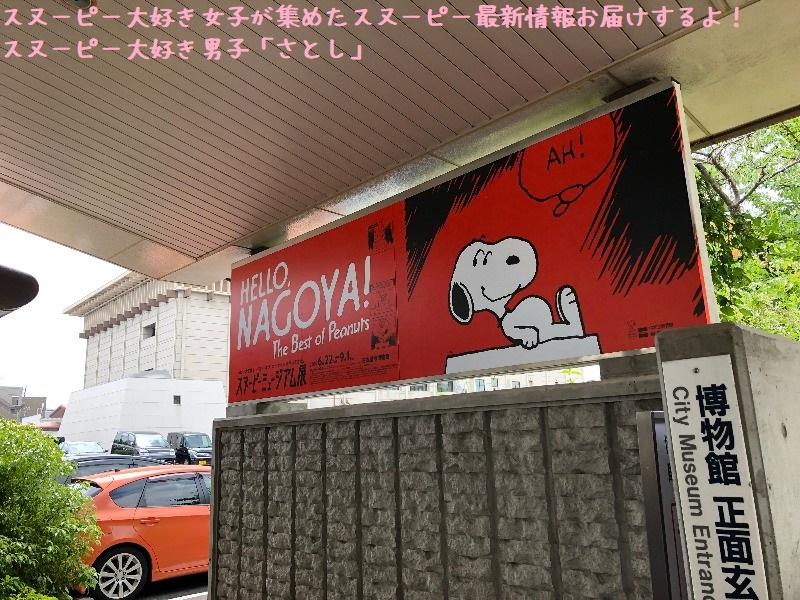 スヌーピーミュージアム名古屋さとしレポ会場看板お出迎えポスター歓迎1