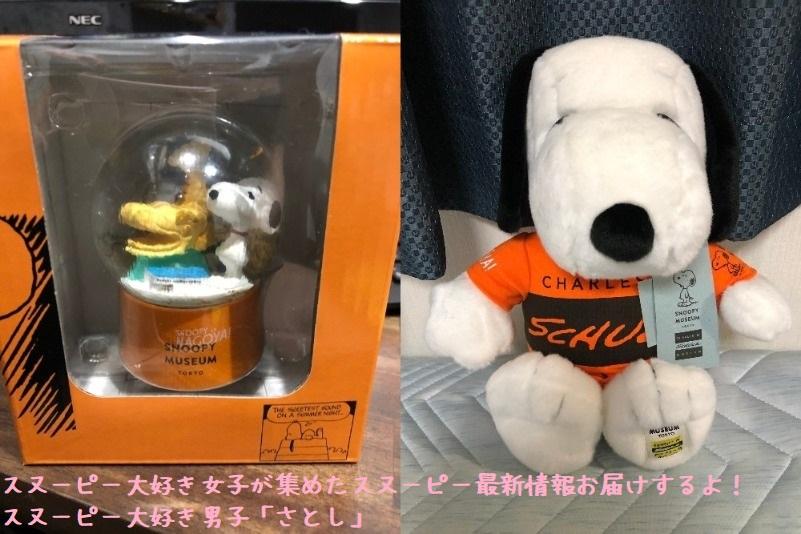 スヌーピーミュージアム名古屋さとしレポ限定グッズ購入ウォータードーム2