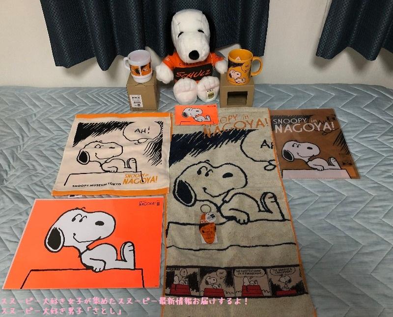 スヌーピーミュージアム名古屋さとしレポ限定グッズ購入マグカップタオル1