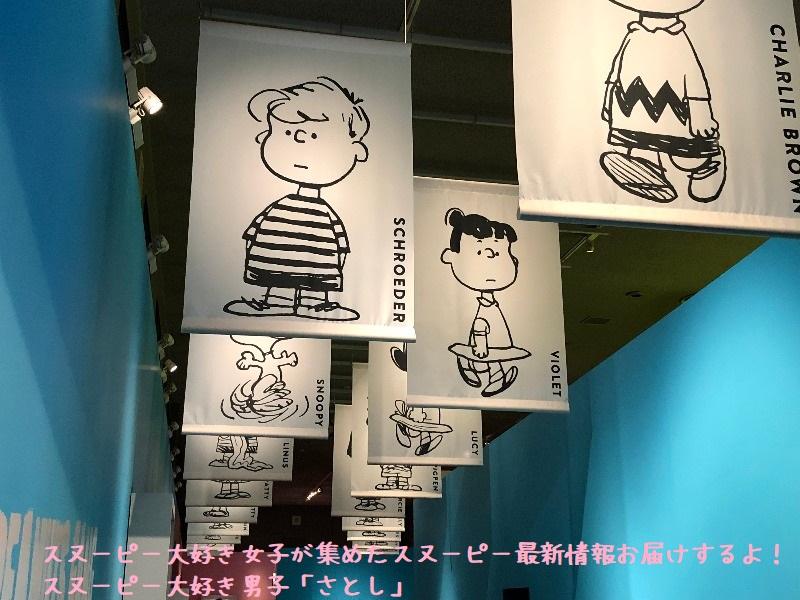 スヌーピーミュージアム名古屋さとしレポPEANUTSキャラクター飾り1