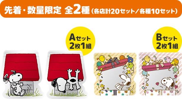 スヌーピーローソンコラボ2019ジッパーバッグお菓子3個もらえる犬小屋1