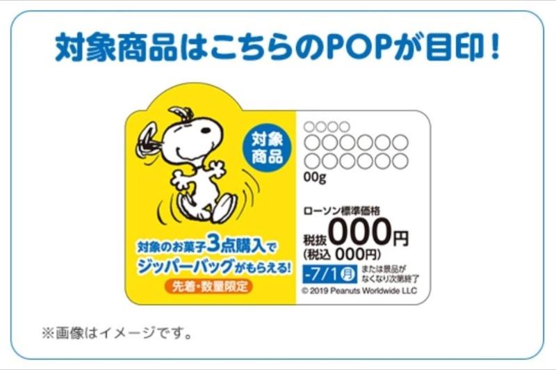 スヌーピーローソンコラボ2019ジッパーバッググッズお菓子3個POP目印1