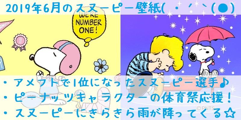 スヌーピー公式サイト壁紙待受画像2019年6月アメフトスポーツ応援梅雨1