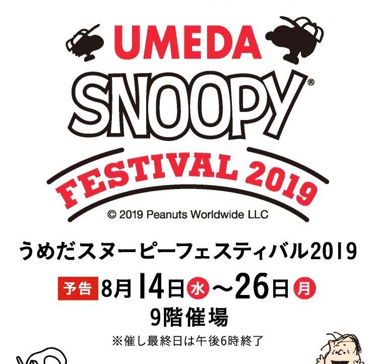 うめだスヌーピーフェスティバル2019阪急コラボイベントグッズフードドリンク2