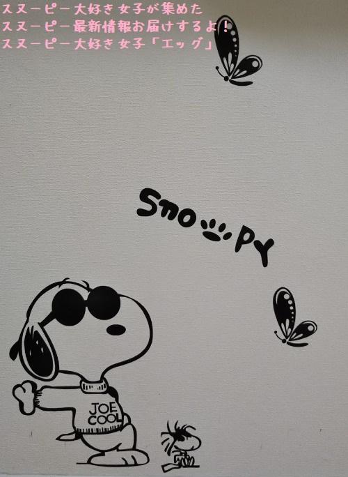 スヌーピージョークールサングラス壁紙かわいいSNOOPY大学生変装蝶1