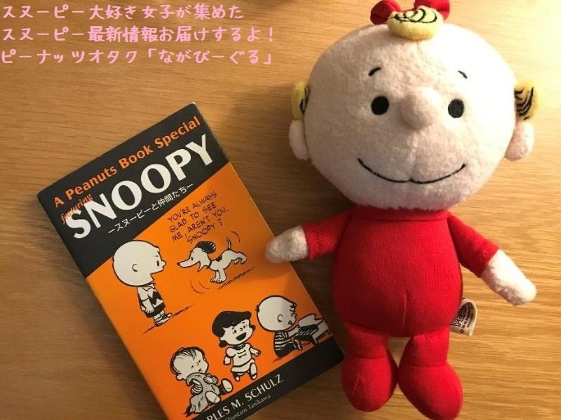 スヌーピーピーナッツコミック原作出会いきっかけ単行本オタクながびーぐる1 (1)