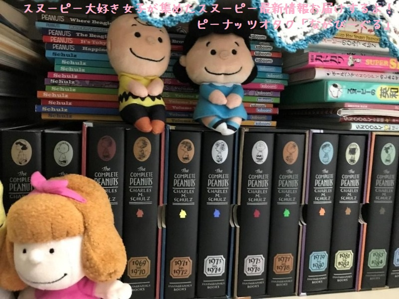 スヌーピーピーナッツコミック原作Complete PEANUTS全26巻ながびーぐる1