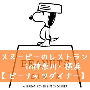 スヌーピーピーナッツダイナー神奈川横浜アメリカ西海岸かわいいグッズ2