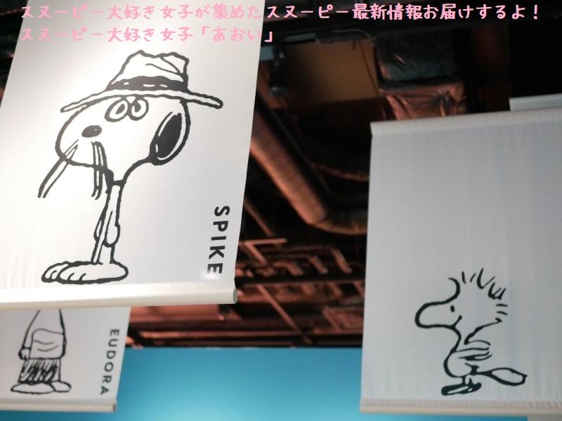 スヌーピーミュージアム大阪感想レポート限定かわいいラッパ緑グッズあおい10
