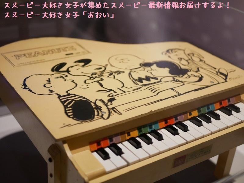 スヌーピーミュージアム大阪感想レポート限定かわいいラッパ緑グッズあおい12