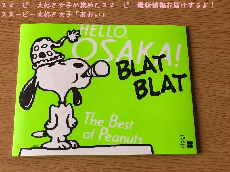 スヌーピーミュージアム大阪感想レポート限定かわいいラッパ緑グッズあおい15