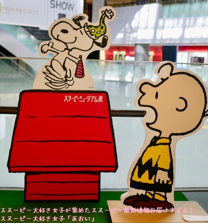 スヌーピーミュージアム大阪感想レポート限定かわいいラッパ緑グッズあおい17