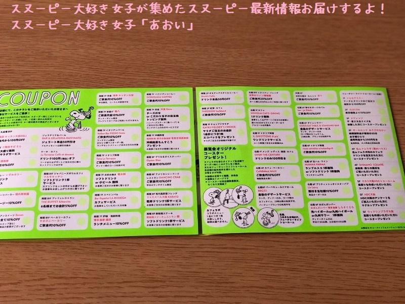 スヌーピーミュージアム大阪感想レポート限定かわいいラッパ緑グッズあおい20