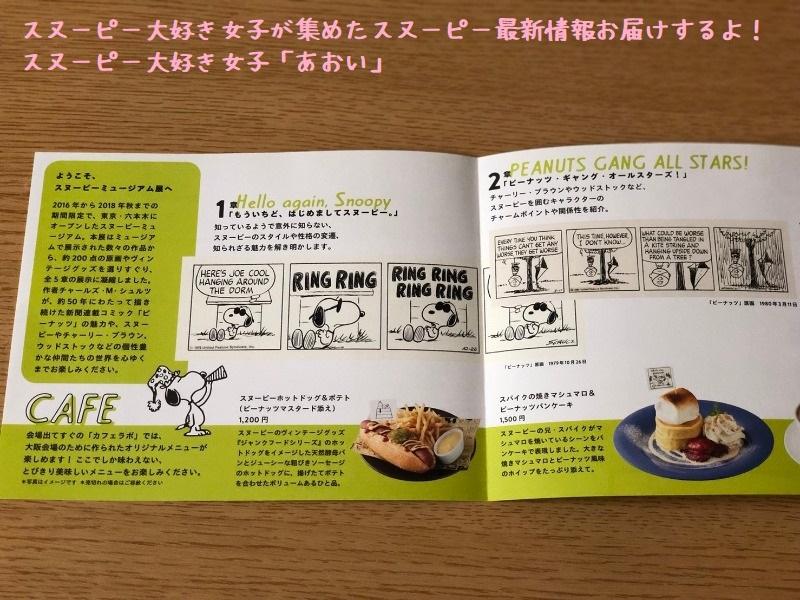 スヌーピーミュージアム大阪感想レポート限定かわいいラッパ緑グッズあおい21