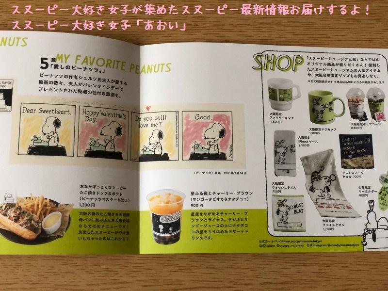 スヌーピーミュージアム大阪感想レポート限定かわいいラッパ緑グッズあおい22