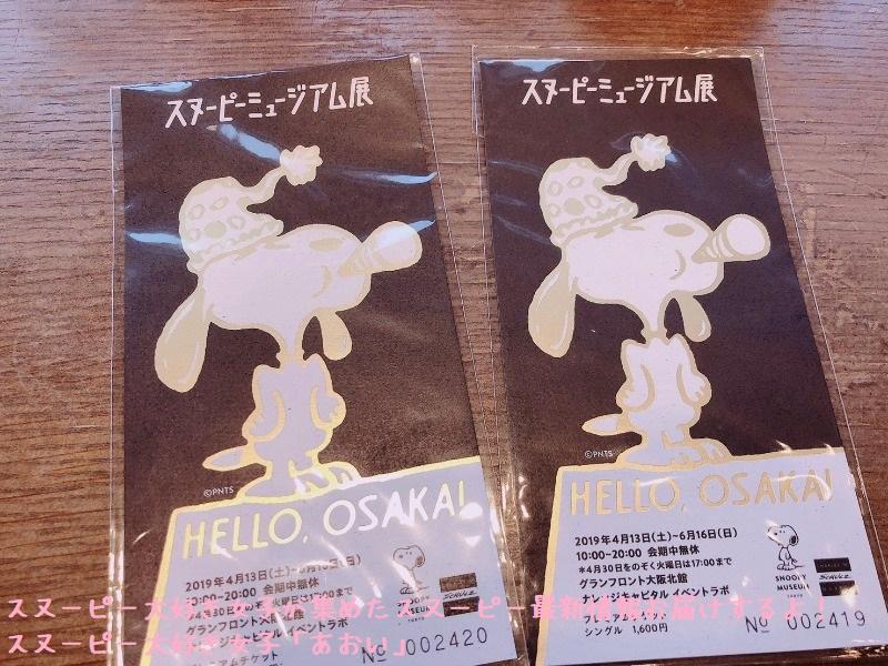 スヌーピーミュージアム大阪感想レポート限定かわいいラッパ緑グッズあおい5