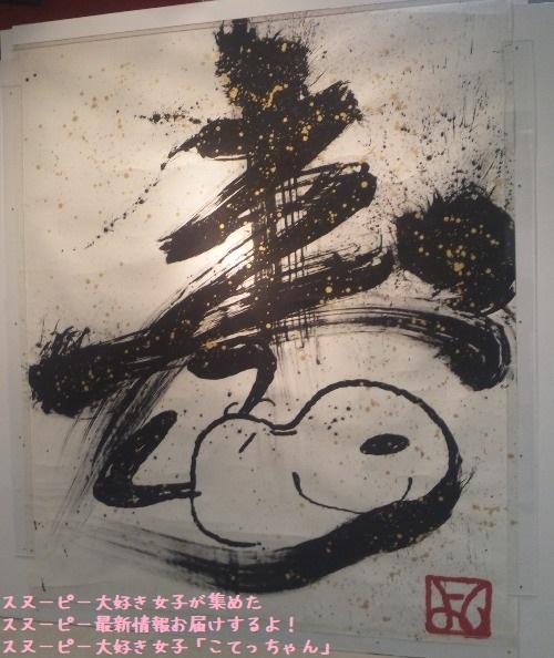 スヌーピー書道アート漢字顔寿かわいい日本の匠大谷芳照JAPANESQUE1