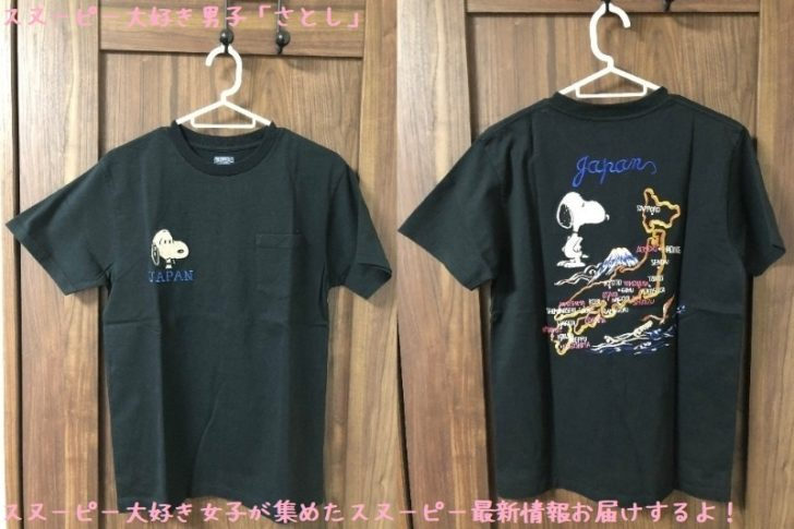 スヌーピーTシャツスカ黒2019JAPANマップテーラーTOYO刺繍アメカジ1