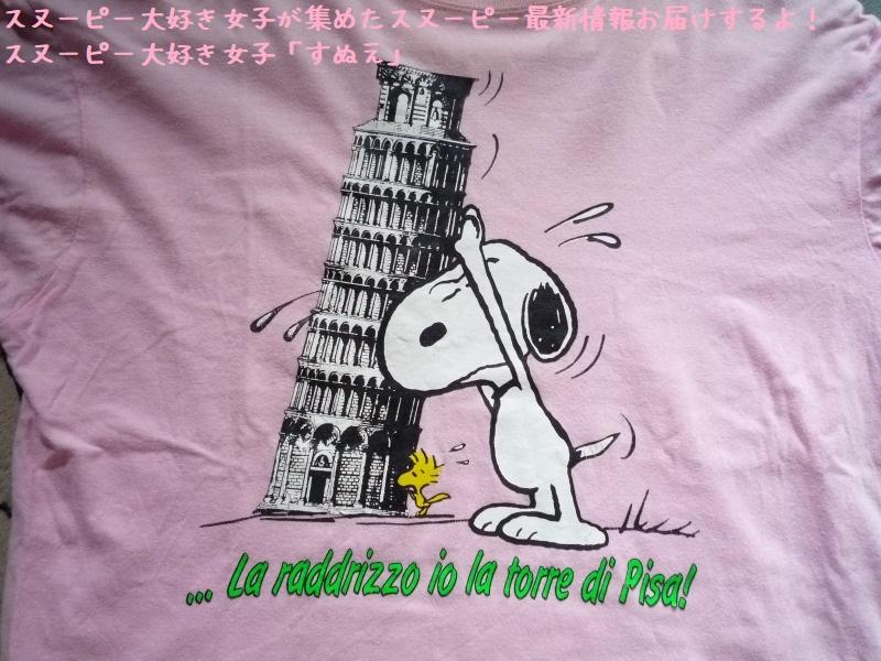 スヌーピーTシャツピサの斜塔倒れそう支えてるイタリアピンクすぬえかわいい2