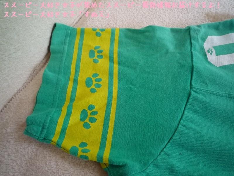 スヌーピーTシャツボストンレッドソックス寝そべってる足跡かわいい緑すぬえ5
