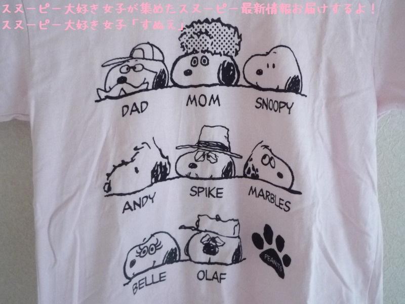 スヌーピーTシャツ家族ファミリーきょうだいパパママビーグル犬ピンクすぬえ2