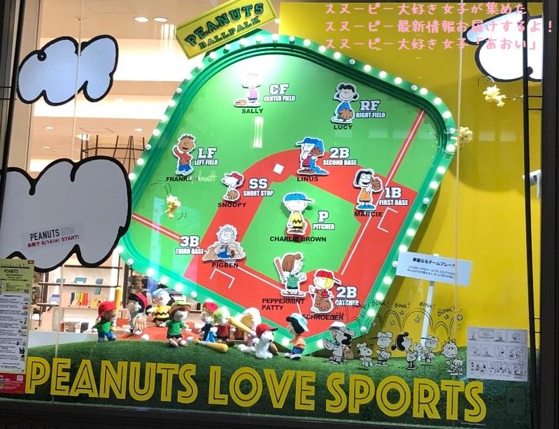 うめだスヌーピーフェスティバル2019大阪阪急本店ピーナッツかわいい1