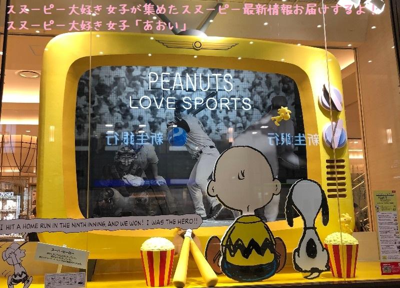 うめだスヌーピーフェスティバル2019大阪阪急本店ピーナッツかわいい4