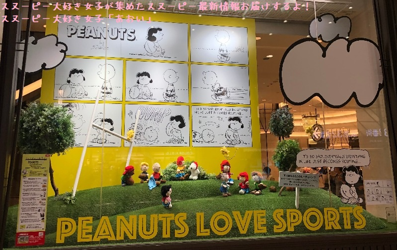 うめだスヌーピーフェスティバル2019大阪阪急本店ピーナッツかわいい6