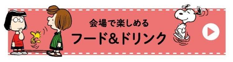 うめだスヌーピーフェスティバル2019阪急コラボイベントフードドリンク1