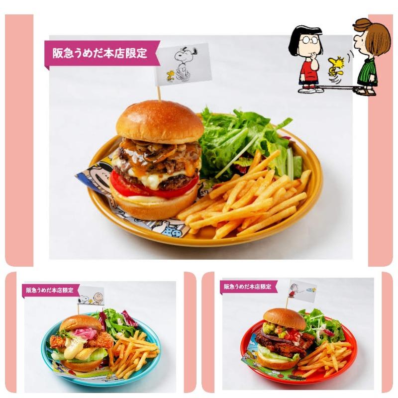 うめだスヌーピーフェスティバル2019阪急コラボイベントフードハンバーガー1