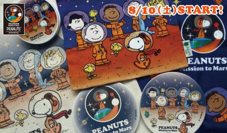 スヌーピーアストロノーツ50周年グッズ2019かわいいオレンジ宇宙服火星1