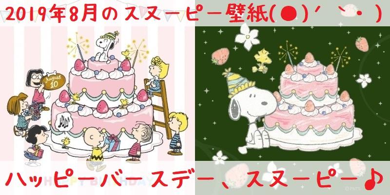スヌーピー公式サイト壁紙待受画像2019年8月誕生日バースデーケーキ3