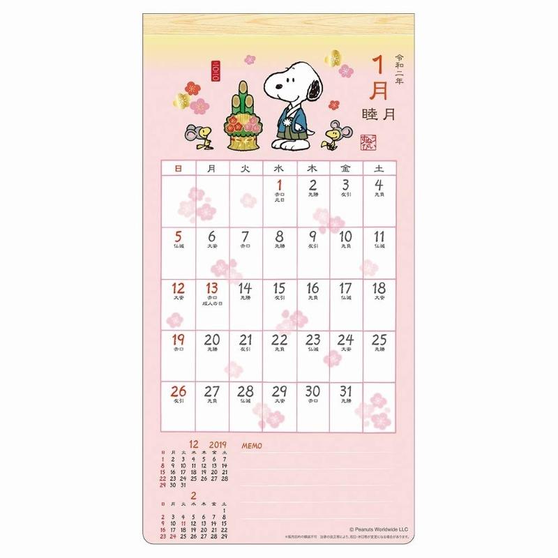 スヌーピー壁掛けカレンダー2020かわいいイラスト和風絵柄着物犬小屋縦1