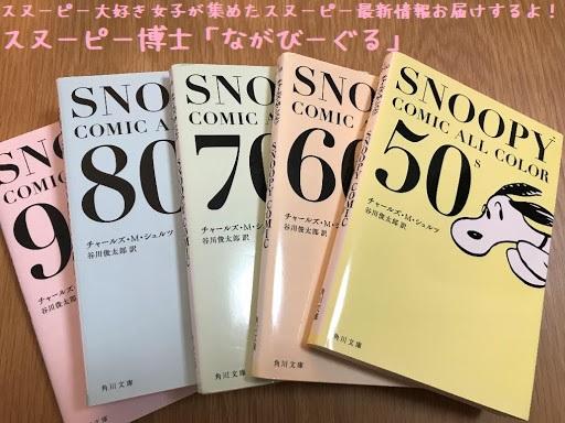 ピーナッツおすすめコミック本スヌーピーコミックオールカラー初心者年代別サンデー版2