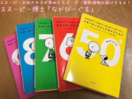 ピーナッツおすすめコミック本スヌーピーコミックセレクション初心者年代別1