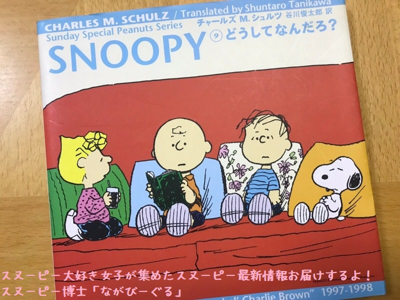 ピーナッツおすすめコミック本スヌーピーデイリー版網羅連続エピソード見逃しなし1
