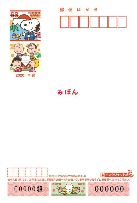 スヌーピー年賀はがき2020令和2年子年ネズミ富士山初日の出着物鏡餅1
