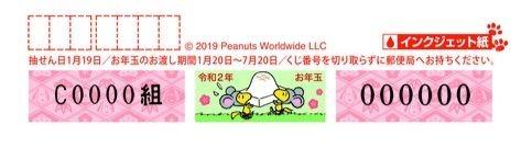 スヌーピー年賀はがき2020令和2年子年ネズミ富士山初日の出着物鏡餅2