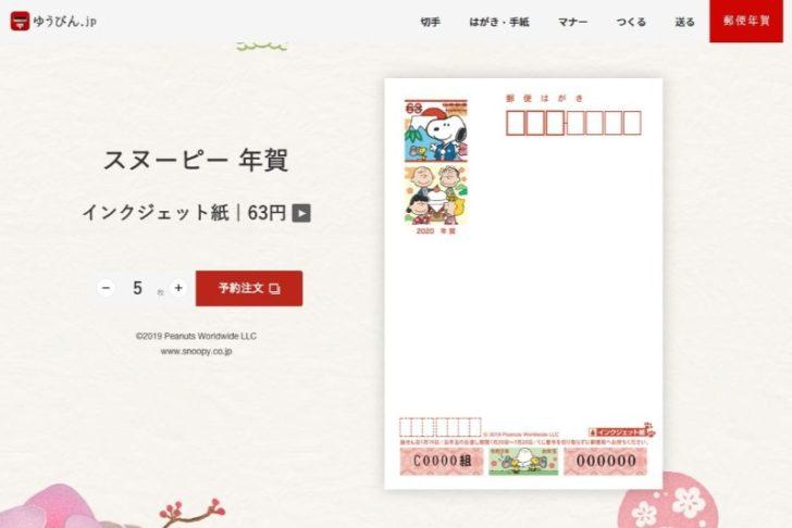 スヌーピー年賀はがき2020令和2年子年ネズミ富士山初日の出着物鏡餅3