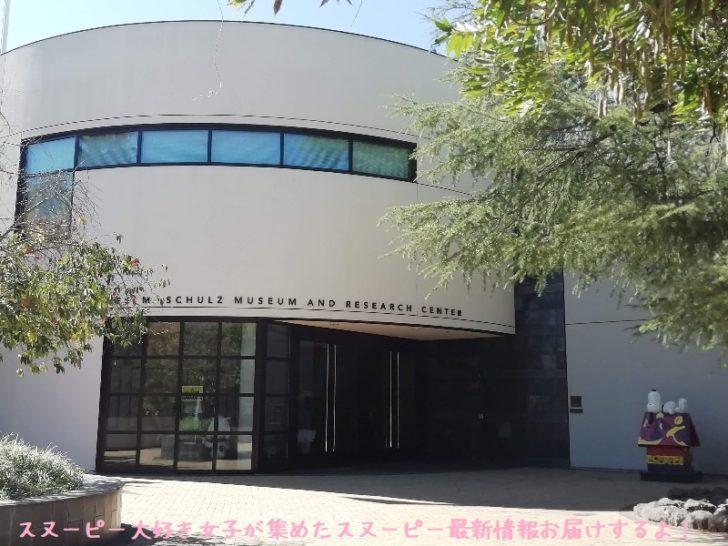 スヌーピーシュルツミュージアム美術館アメリカサンタローザ2019年10月19