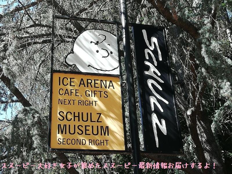 スヌーピーシュルツミュージアム美術館アメリカサンタローザ2019年10月4