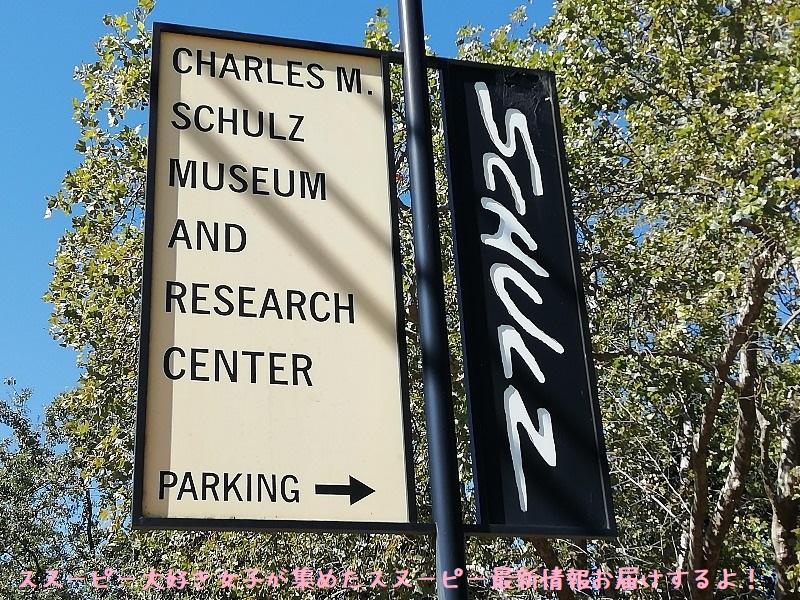 スヌーピーシュルツミュージアム美術館アメリカサンタローザ2019年10月8
