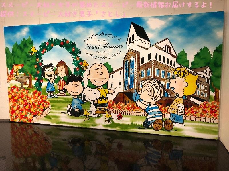 スヌーピータオルアート展タオル美術館愛媛県今治市グリフアート寝てるレポ10