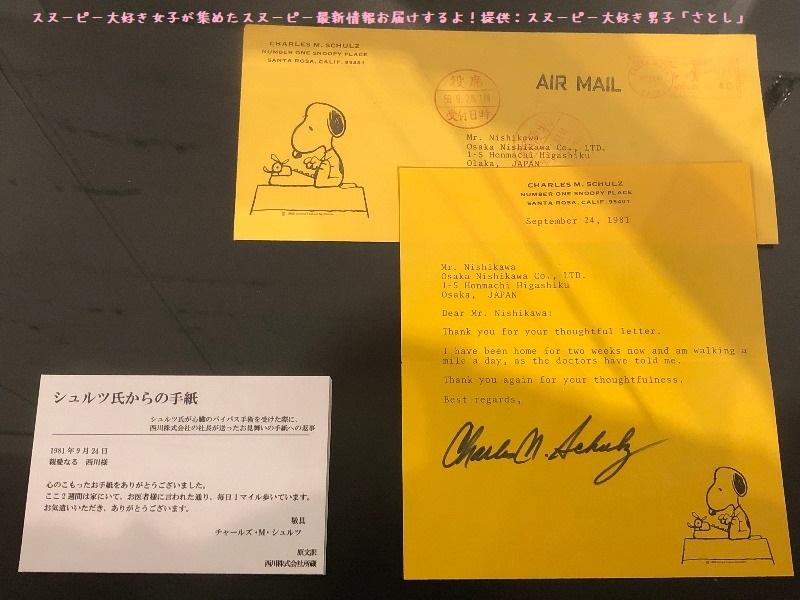 スヌーピータオルアート展タオル美術館愛媛県今治市グリフアート寝てるレポ11