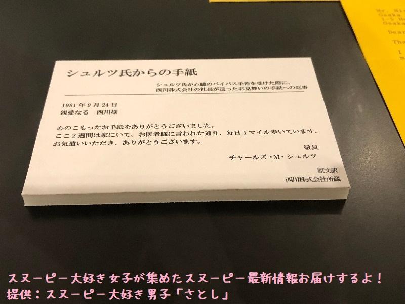 スヌーピータオルアート展タオル美術館愛媛県今治市グリフアート寝てるレポ12