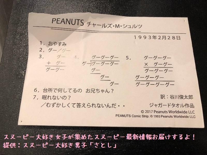 スヌーピータオルアート展タオル美術館愛媛県今治市グリフアート寝てるレポ16